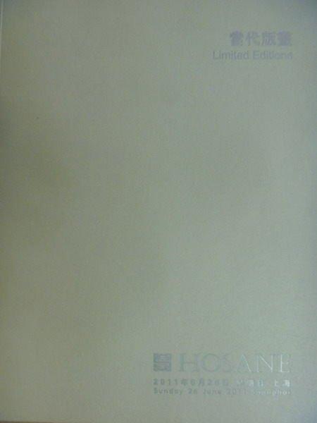 【書寶二手書T3/收藏_XAG】泓盛2011春季拍賣會_當代畫版_2011/6/26