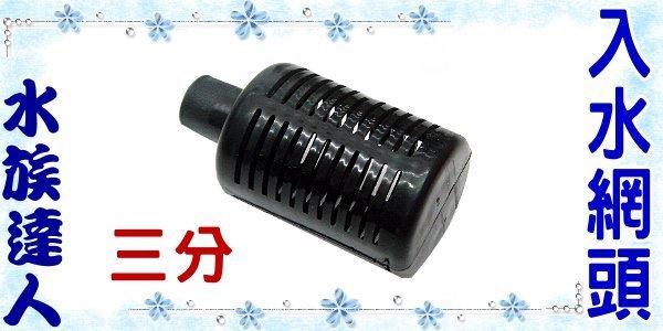 【水族達人】《入水網頭/炸彈頭/手榴彈.三分(黑色)》3分/揚水馬達用,防止吸入水小魚蝦