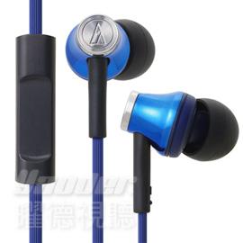 【曜德視聽】鐵三角 ATH-CK330iS 藍色 智慧型手機專用 免持通話 ★免運★送收納盒★