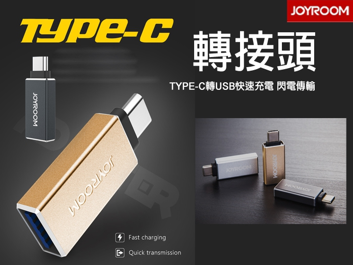 JOYROOM TYPE-C轉接頭 Usb 隨身碟 轉 TYPEC 轉接頭 TYPE-C 充電 資料 傳輸 JR-S314 Macbook/Nexus 5X/asus T100HA GL552VW/MSI微星/HTC M10/NOTE7/TIS購物館
