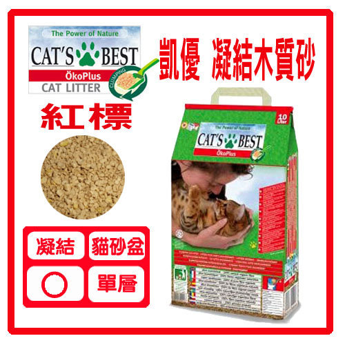 【力奇】CAT`S BEST 凱優凝結木屑砂-紅標-10L-340元>單包可超取(G142A02)