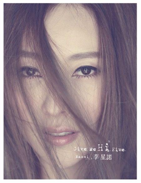 李星諾 Give Me Hi Five CD 9/19發行 (音樂影片購)