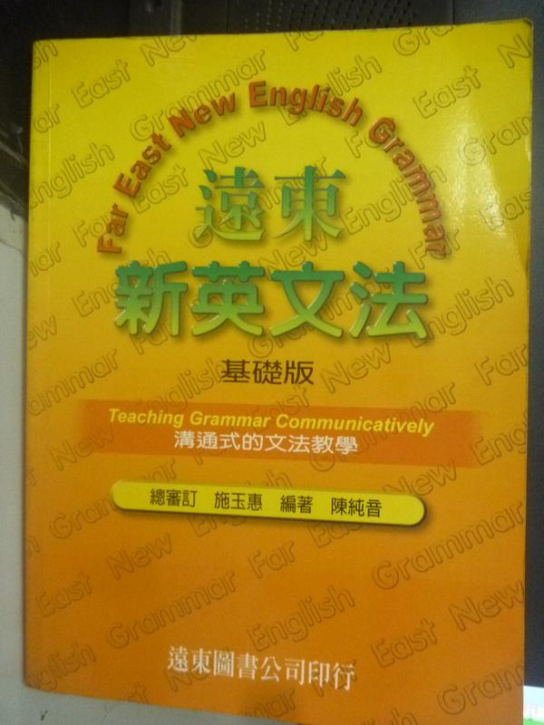 【書寶二手書T2/語言學習_XGF】遠東新英文法 : 溝通式的文法教學 _陳純音