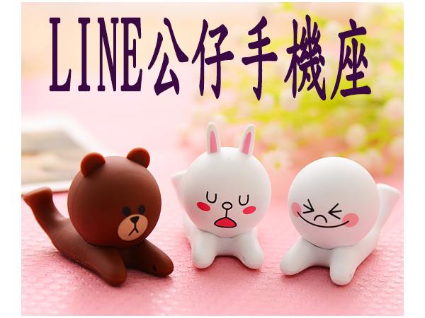 BO雜貨【SV6218】LINE 表情手機支架 手機座 可愛手機配件 饅頭人 熊大 兔兔