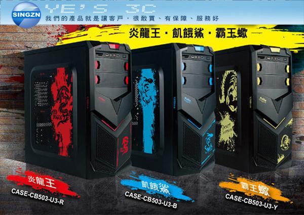 「YEs 3C」微星 AMD 龍騎勇者主機【X8 FX-8320E + DDR3 16G+ GTX960 4GD5獨顯】8核心 刷卡