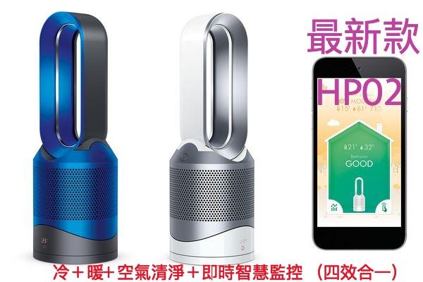 [建軍電器] 全新現貨 四效合一 冷+暖+空氣清淨+智慧App Dyson HP02(非HP01 AM09) 藍白兩色