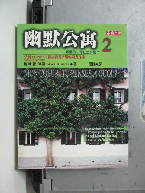 【書寶二手書T1/翻譯小說_NAH】幽默公寓2親愛的,你在想什麼?_里維, 妮可德畢隆