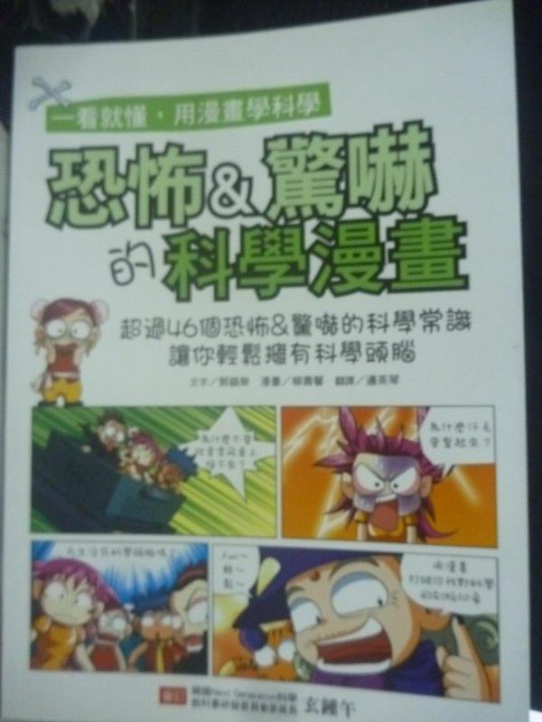 【書寶二手書T1/少年童書_ZCJ】恐怖&驚嚇的科學漫畫_郭鎬榮