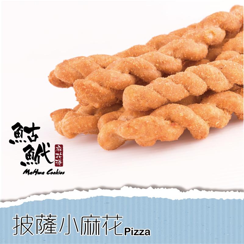 鮕鮘麻花捲-披薩小麻花(170公克)