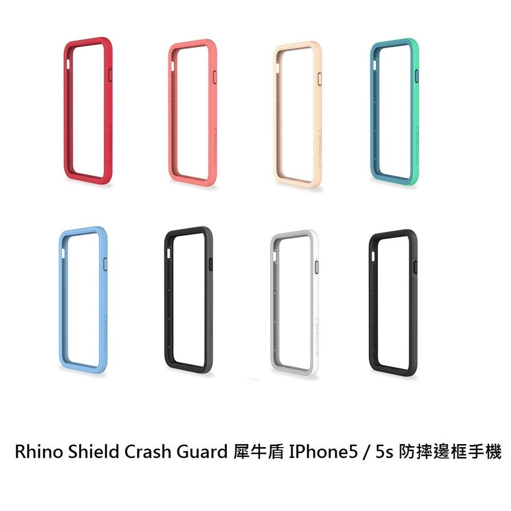 Rhino Shield Crash Guard 犀牛盾 IPhone5/5s/5c/SE 防摔邊框手機殼 (八色任選) 贈100元家樂福禮券