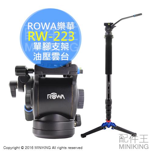 【配件王】免運 公司貨 ROWA 樂華 RW-223 單腳支架 RW223 油壓雲台 單腳架 賞鳥 動態攝影