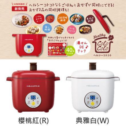 微電鍋  recolte 麗克特 RHC-1 日本設計 Healthy CotoCoto  公司貨 免運 電子鍋