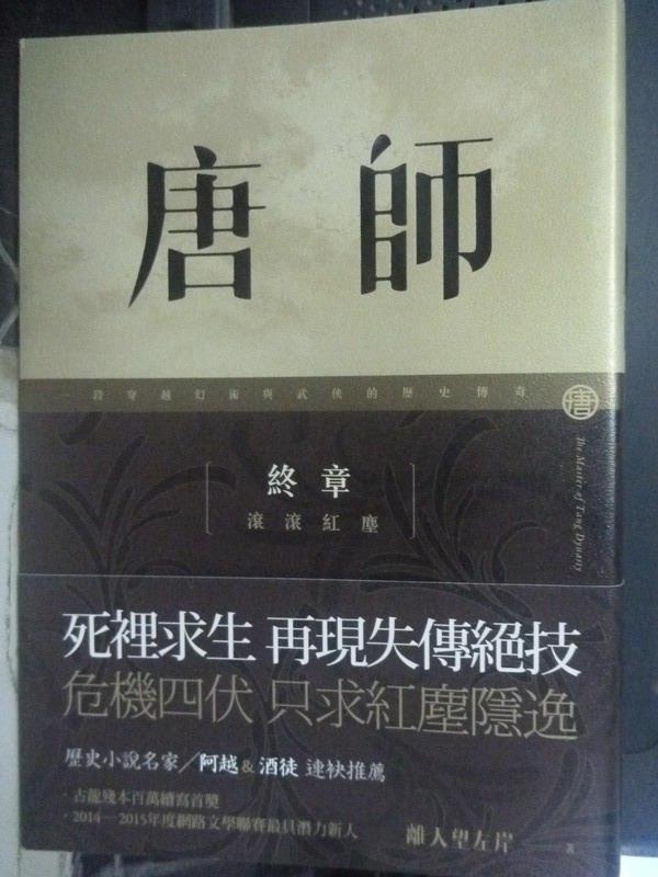 【書寶二手書T6/一般小說_LDW】唐師(終章)滾滾紅塵_離人望左岸