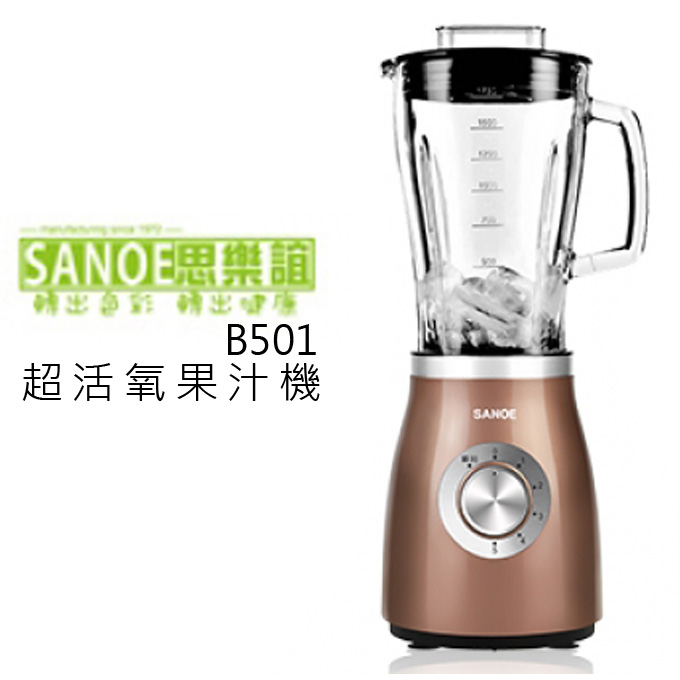 超活氧果汁機 ★ SANOE 思樂誼 B501 公司貨 0利率 免運