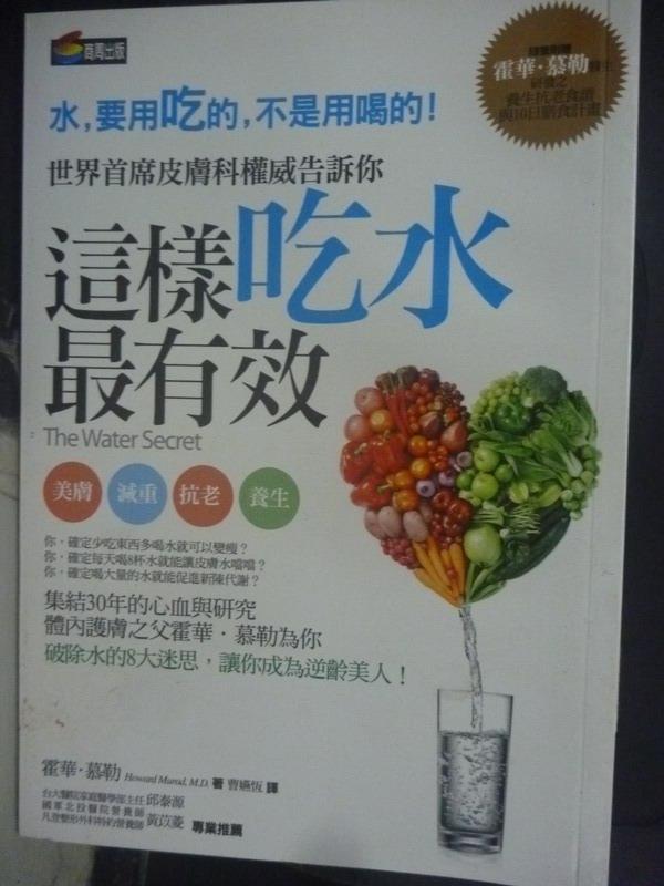 【書寶二手書T5/養生_JBL】這樣吃水最有效_霍華‧慕勒