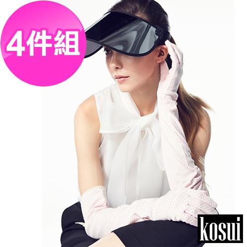 【嚴購網】 kosui醫美推薦抗UV遮陽帽+袖套4件組