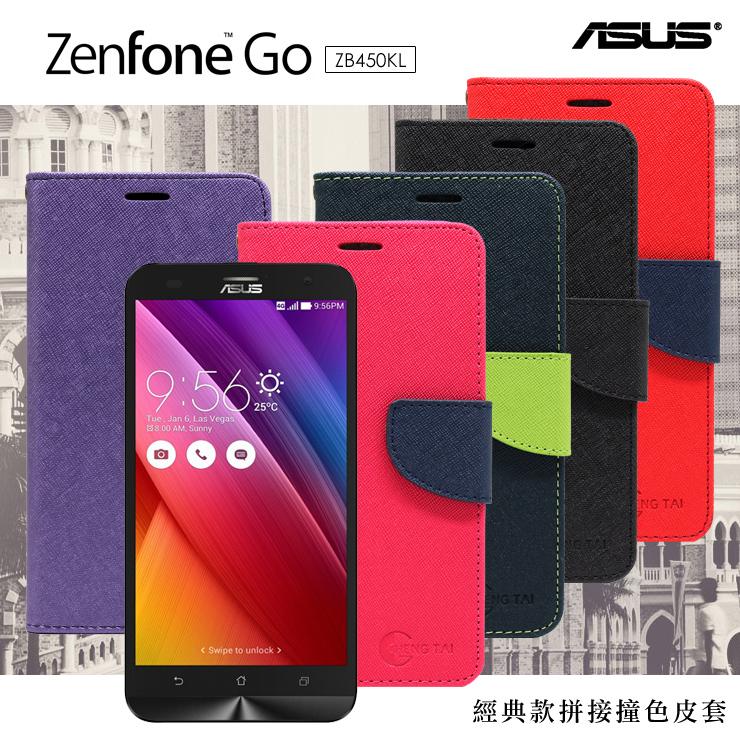 【愛瘋潮】Asus ZenFone Go (ZB450KL) 4.5吋 經典書本雙色磁釦側翻可站立皮套 手機殼