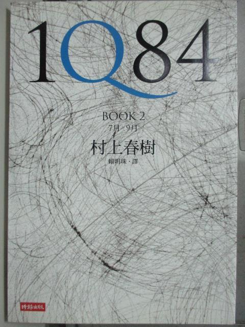 【書寶二手書T1/翻譯小說_HQU】1Q84 Book2_村上春樹