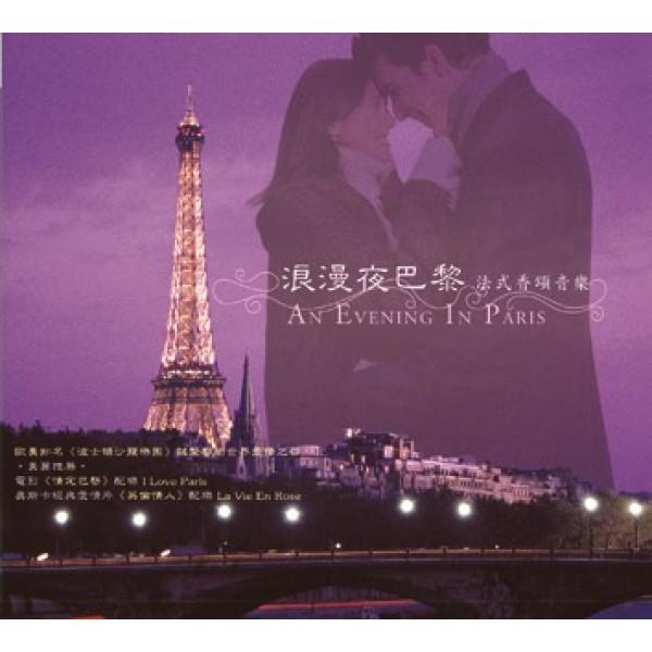 浪漫夜巴黎 / 波士頓沙龍樂團