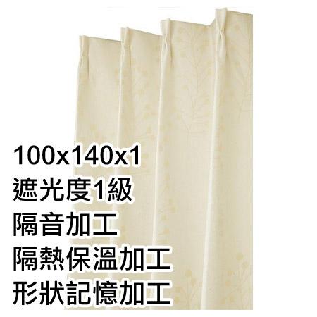 隔熱隔音窗簾 MIST3 IV100X140X1