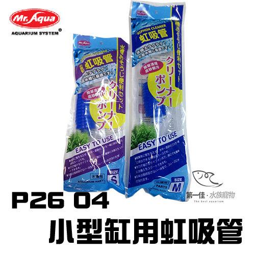 [第一佳水族寵物] 台灣Mr.AQUA水族先生小型缸用虹吸管P26 04換水組換水器S款