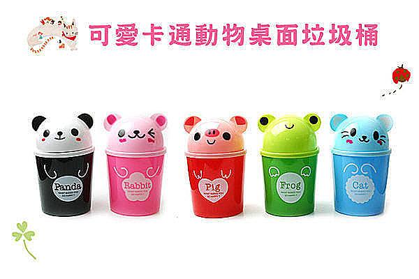 BO雜貨【SV2172】可愛卡通動物桌面雜物桶 收納桶 文具收納 桌面收納 小型垃圾桶