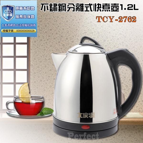 【大家源】不鏽鋼分離式快煮壺 1.2公升 TCY-2762   **免運費**