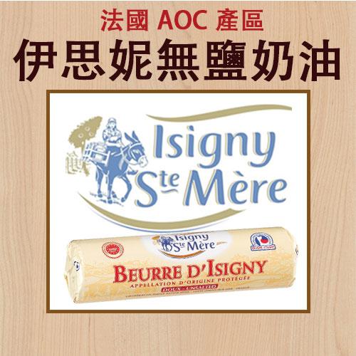 法國伊思妮無鹽發酵奶油 (原裝500g)  【有山羊烘焙材料】
