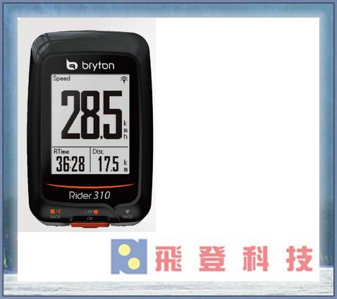 【智慧穿戴】(包裝內含自行車固定座+踏頻感測器+心跳帶) Bryton Rider 310T 310T 智能藍芽中文GPS 自行車訓練記錄器 公司貨含稅開發票