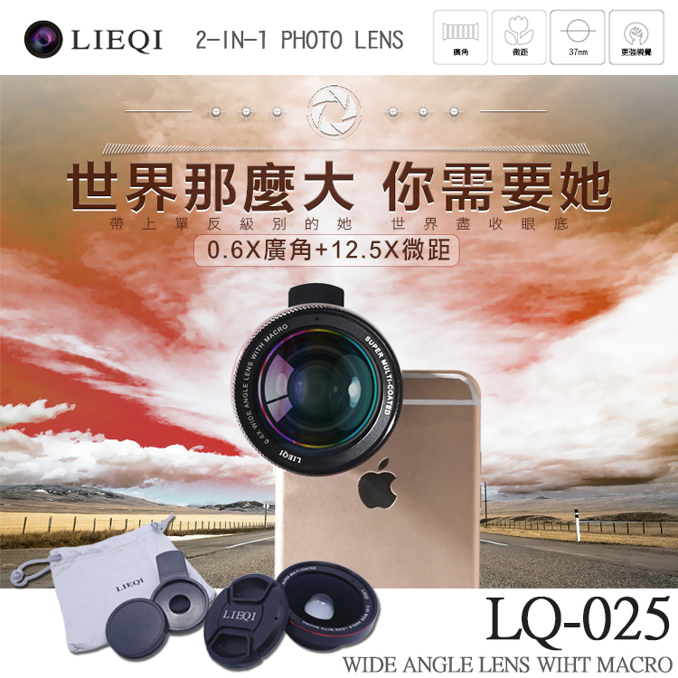 Lieqi LQ-025 0.6X 廣角鏡頭+12.5X微距 通用型 手機鏡頭/平板/自拍神器/專業/外接鏡頭/Apple iPhone 6/6S/6 Plus/6S Plus/5S/5C/5/4/4S/SE  鴻海 M370/M808/M812/M350E/M550/M350/M518/M2+  HTC ONE ME/M9/E9/E9+/M9+/10/Desire 728/626/820S/626/530/830/630/825