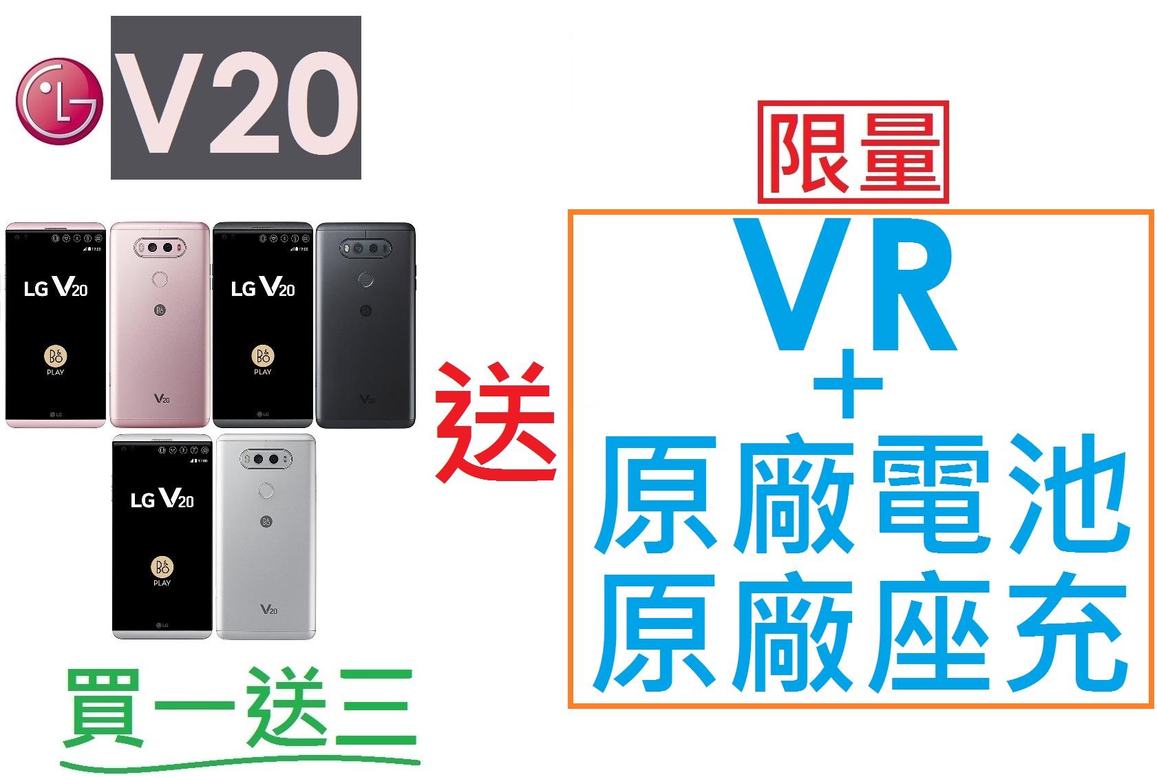 【原廠現貨】樂金 LG V20 (H990)5.7吋 4G/64G 4G LTE 智慧型手機●雙螢幕●B&O Hi Fi●QC 3.0快充●廣角(送原廠電池座充組+VR眼鏡)