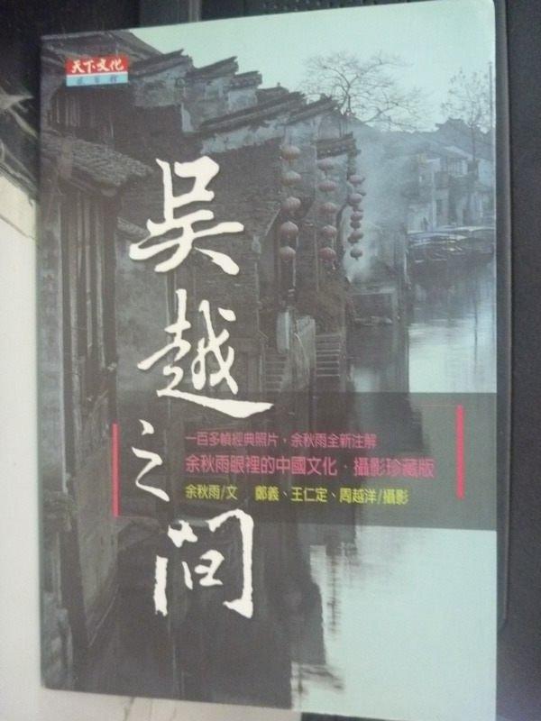 【書寶二手書T6/地理_WFO】吳越之間_余秋雨