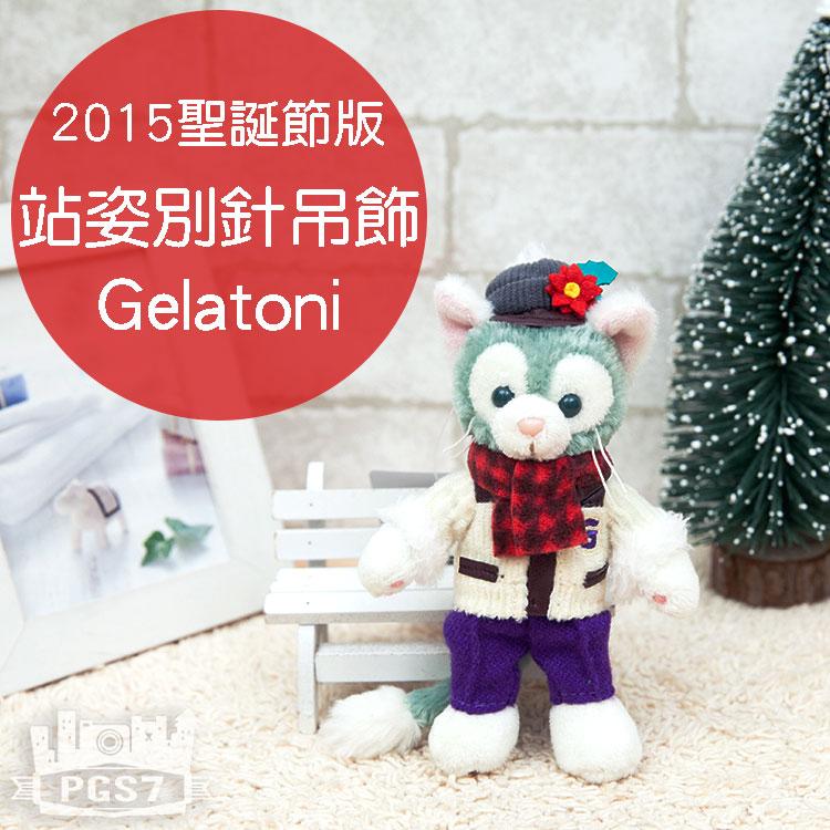 PGS7 - 日本海洋迪士尼 達菲 雪莉玫 好朋友 Gelatoni 2015 聖誕節 耶誕節 站姿別針 小吊飾