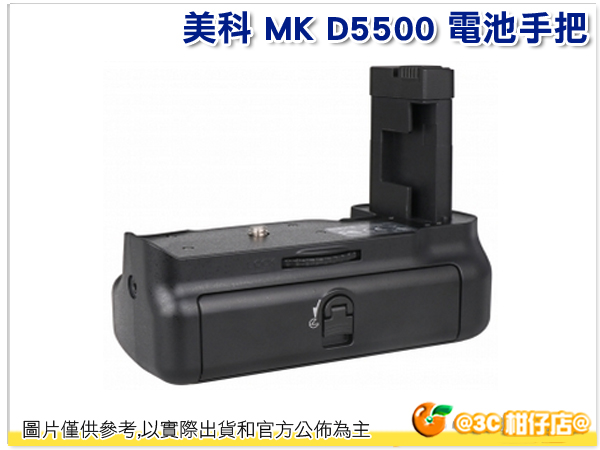 Meike 美科 MK  D5500 MK-D5500 垂直手把 電池手把 把手 NIKON D5500 專用 同MB-D15 公司貨