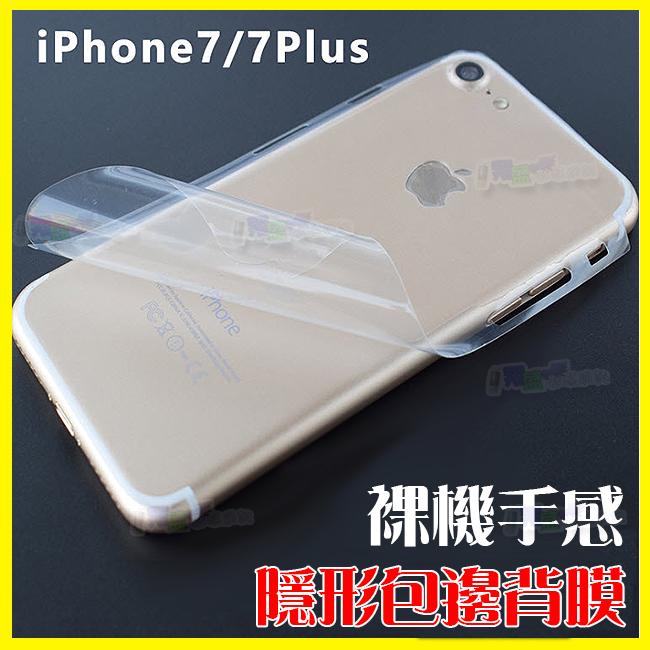 曲面全包邊 背膜 高清背貼 iPhone7 Plus 4.7吋/5.5吋 保護貼 保護膜 非玻璃貼 手機殼 保護套 皮套