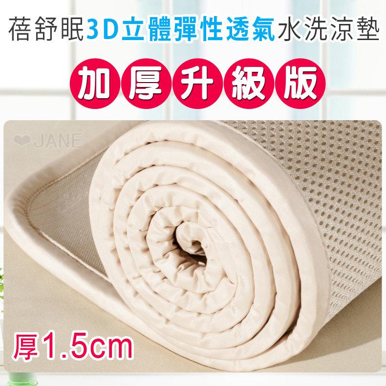 蓓舒眠3D立體彈簧透氣水洗涼墊 雙人加大加厚升級版 6尺x6.2尺