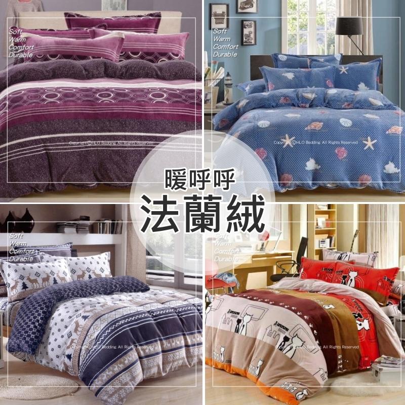 【暖呼呼法蘭絨系列-單人鋪棉床包組/雙人鋪棉床包組/雙人被套/兩用毯】法萊絨柔軟細緻更勝珊瑚絨~華隆寢飾
