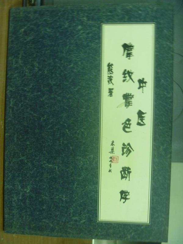 【書寶二手書T1/醫療_PNX】中醫掌紋掌色診斷學_1999年_簡體