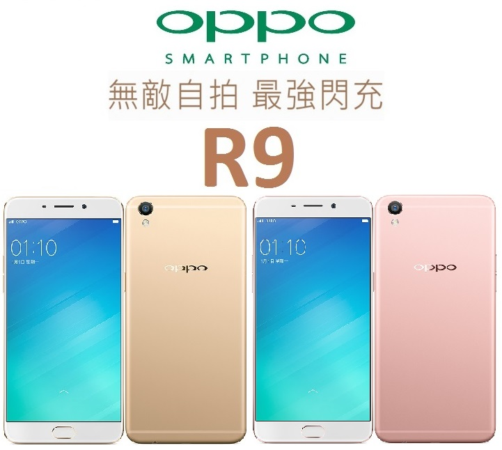 【預訂出貨】歐珀 OPPO R9 八核心 5.5吋 4G/64G 4G LTE 智慧型手機●指紋辨示●閃充●雙卡雙待