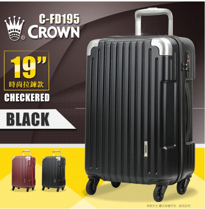 行李箱推薦 19吋 登機箱 C-FD195 皇冠Crown《熊熊先生》
