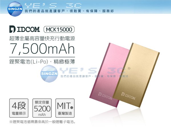 「YEs 3C」IDCOM MCK15000(7500mAh)超薄鋁合金行動電源 雙輸出Max2.5A