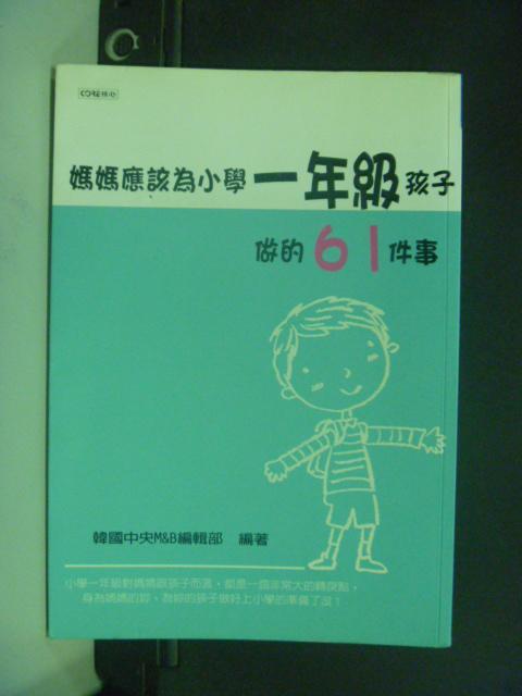 【書寶二手書T3/親子_NLX】媽媽應該為小學一年級孩子做的61件事_韓國中央