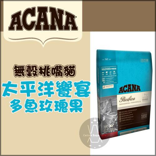 +貓狗樂園+ ACANA|愛肯拿。無穀挑嘴貓:太平洋饗宴-多魚玫瑰果。6.8kg|$2175--新配方