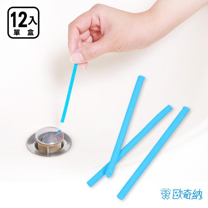 【歐奇納 OHKINA】水管疏通萬用清潔棒(12入裝)