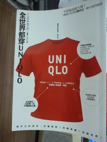 【書寶二手書T3/行銷_PFS】全世界都穿UNIQLO_片山修
