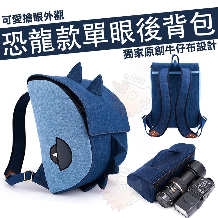 恐龍 相機包 單眼 後背包 攝影包 防潑水 牛仔布材 雙肩包 CANON EOS 5D3 5D2 6D 60D 70D 80D 5DsR 5DS