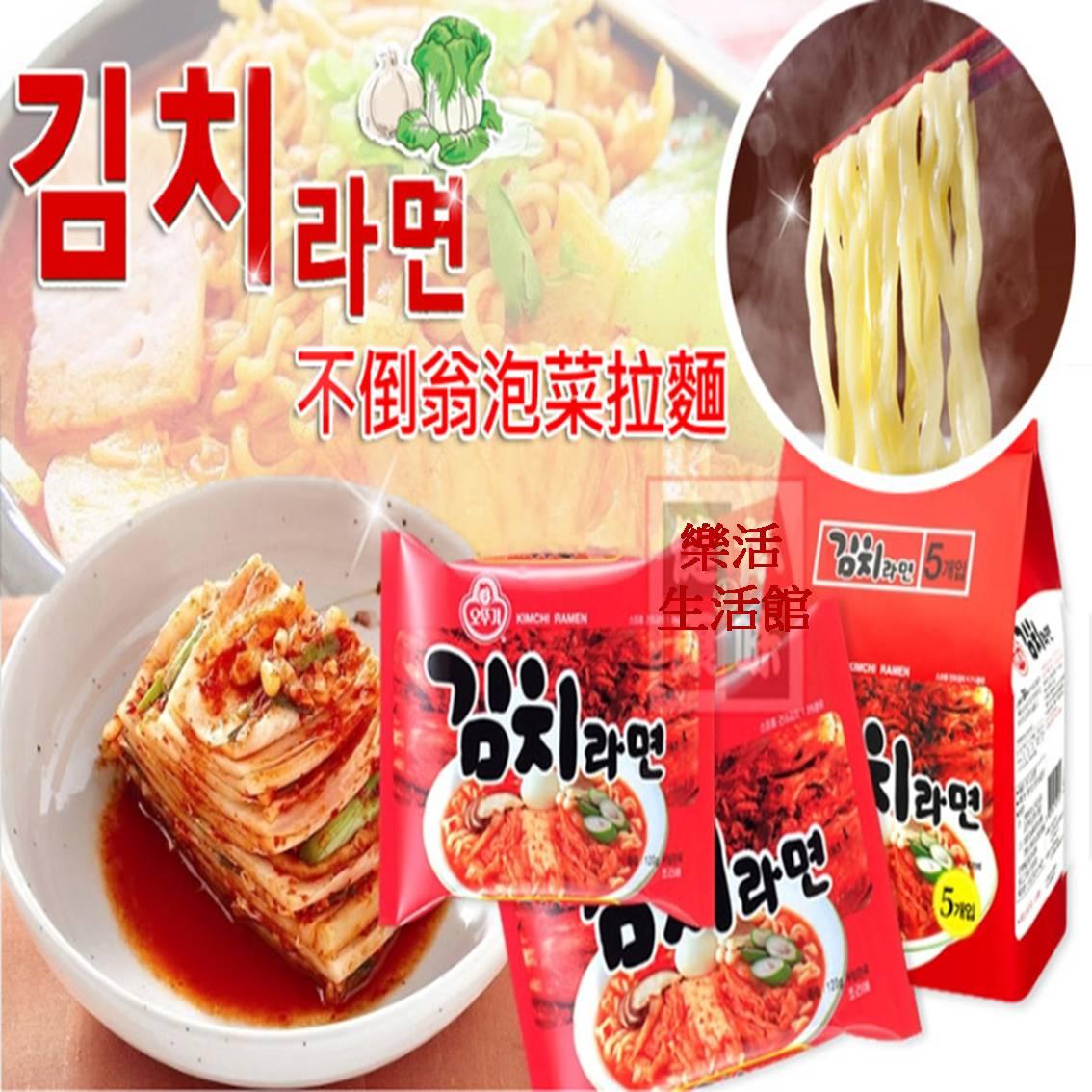 韓國OTTOGI不倒翁 泡菜風味拉麵 泡麵 * 1包   【樂活生活館】