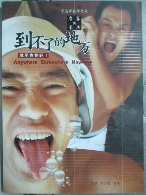 【書寶二手書T1/旅遊_JQG】到不了的地方就用食物吧_李鼎、徐君豪