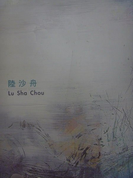 【書寶二手書T6/藝術_PAK】陸沙舟Lu Sha Chou