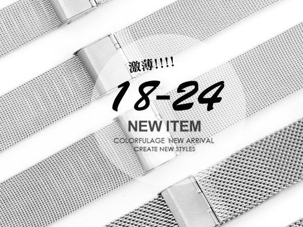 【完全計時】手錶館│多種規格 進口精緻米蘭帶 不銹鋼帶組 舒適薄型鋼帶 (特價) 鋼2 超質感代用帶 18-24